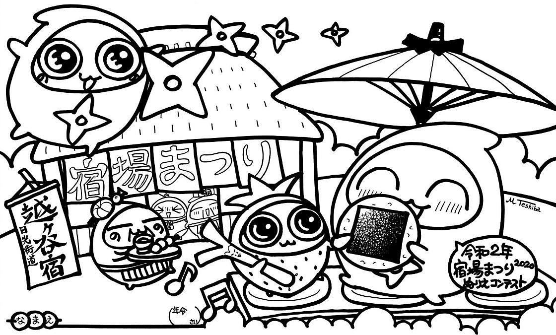 日光街道越ヶ谷宿 宿場まつりキャラクターのぬりえ作品コンテスト