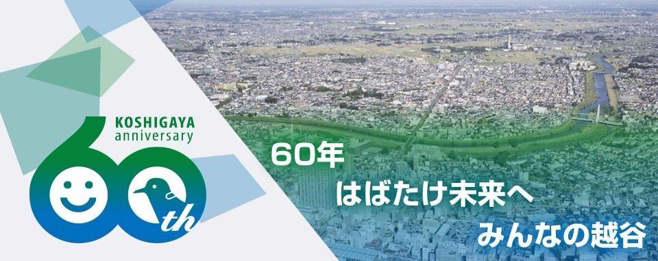 越谷市は来年の平成30年11月3日で市制施行60周年を迎えます!!