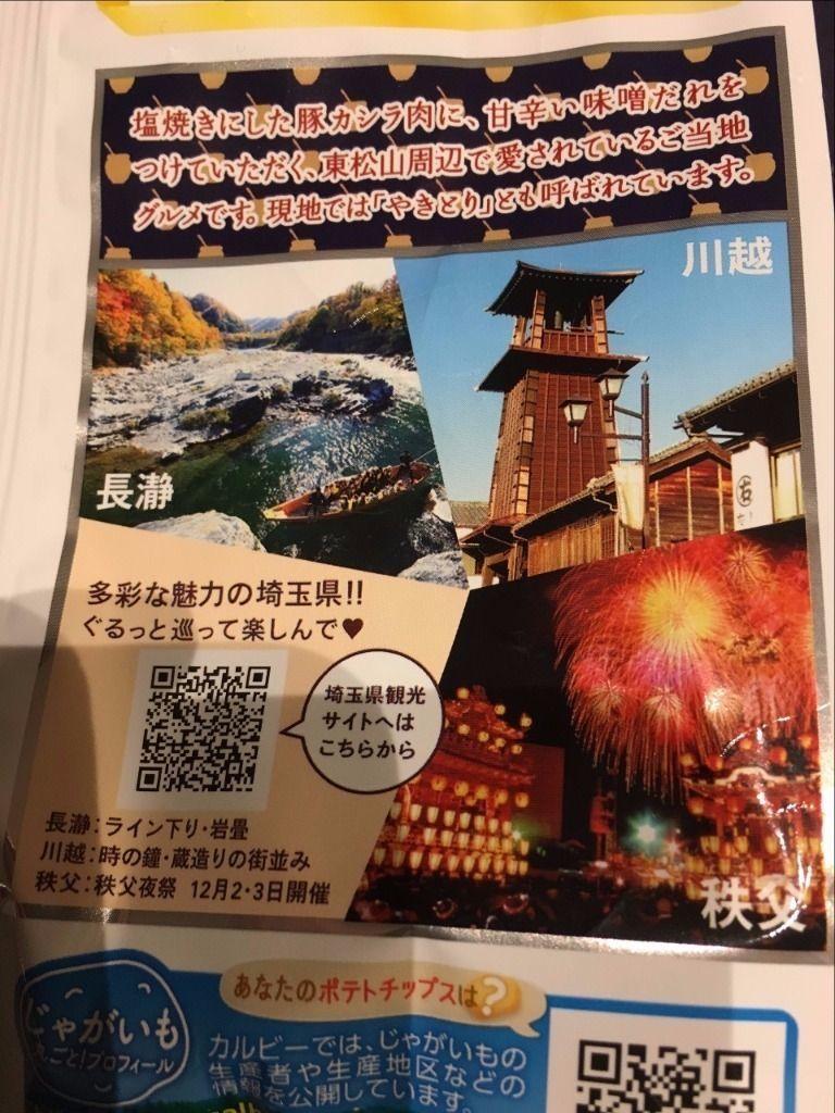 埼玉の観光名所が袋に記載されています!