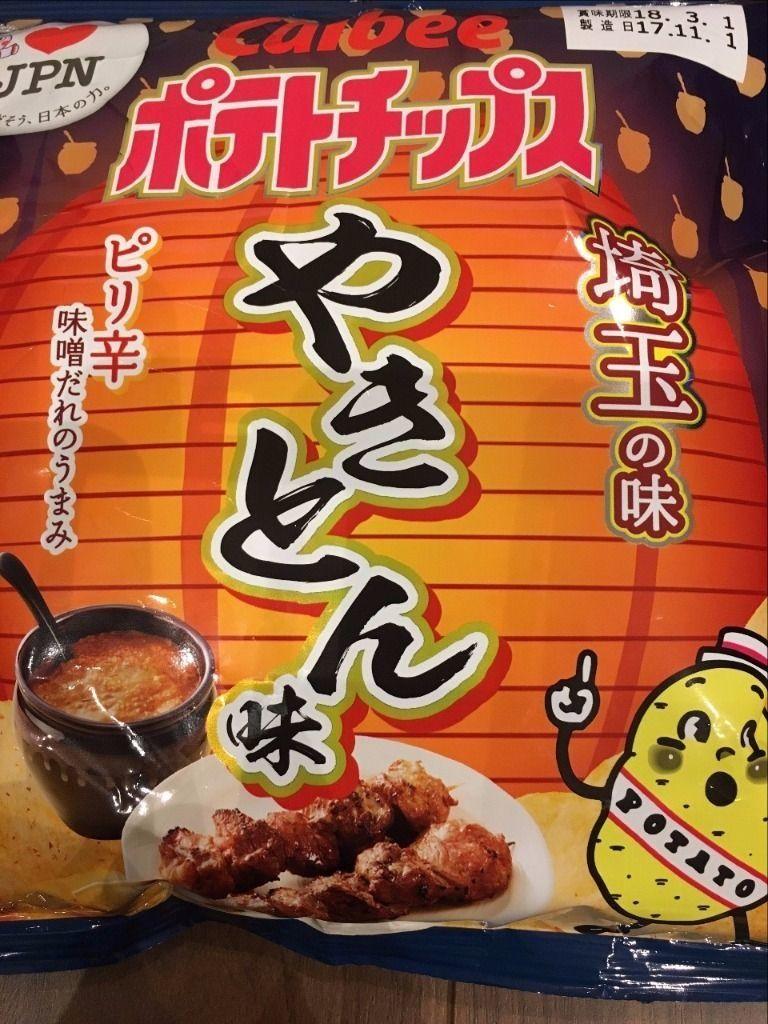 埼玉のやきとん味です!