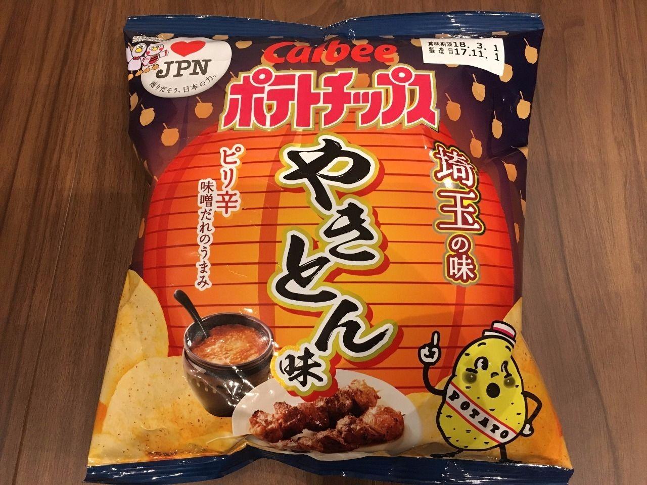 ポテトチップス 埼玉の味・やきとん味!!