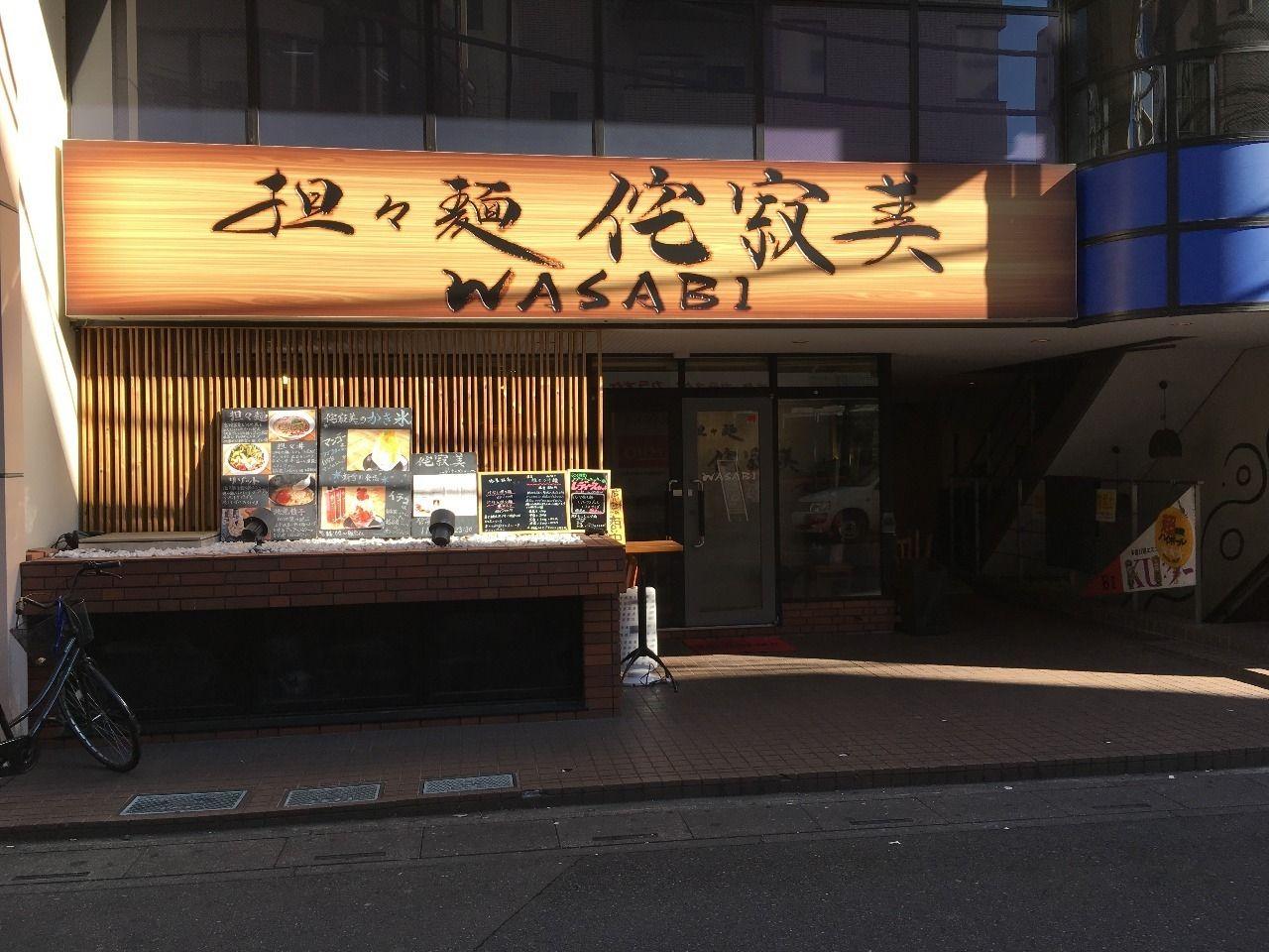 担々麺 侘寂美 WASABIさんはこちらです!!