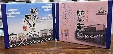 日光街道越ヶ谷宿「越谷夢路」です!!