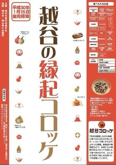 1月15日から越谷の縁起コロッケが販売します!!