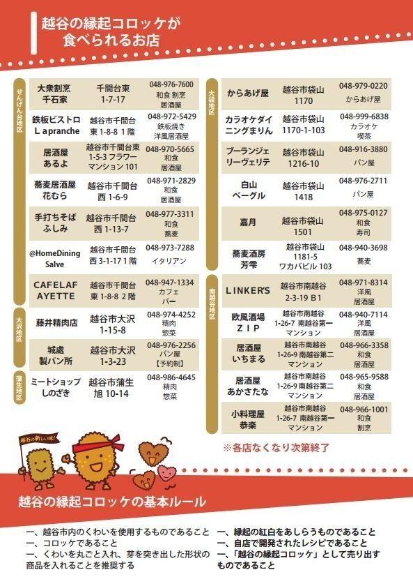 越谷の縁起コロッケが食べられるお店の一覧です!!