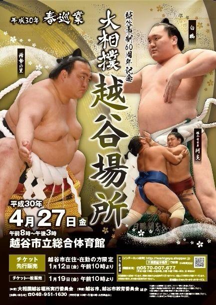 越谷市制60周年記念大相撲越谷場所が開催されます!!
