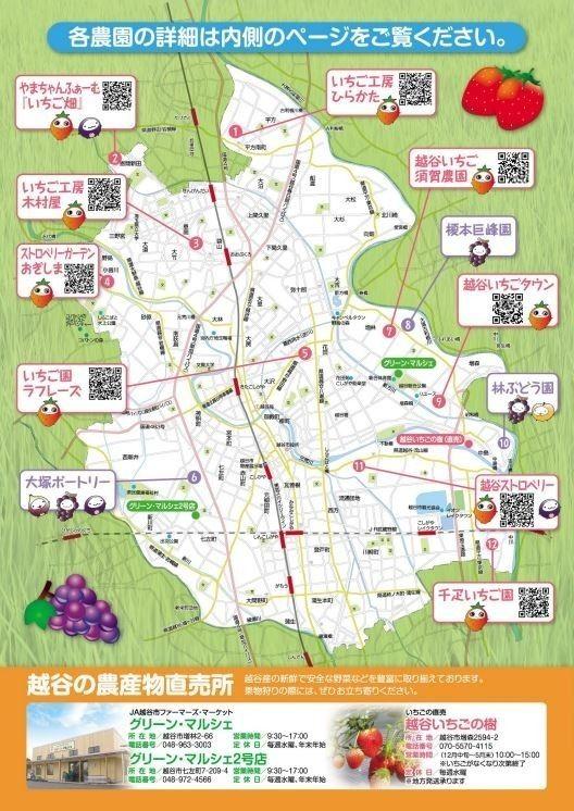 越谷市内にある観光農園のマップです!!