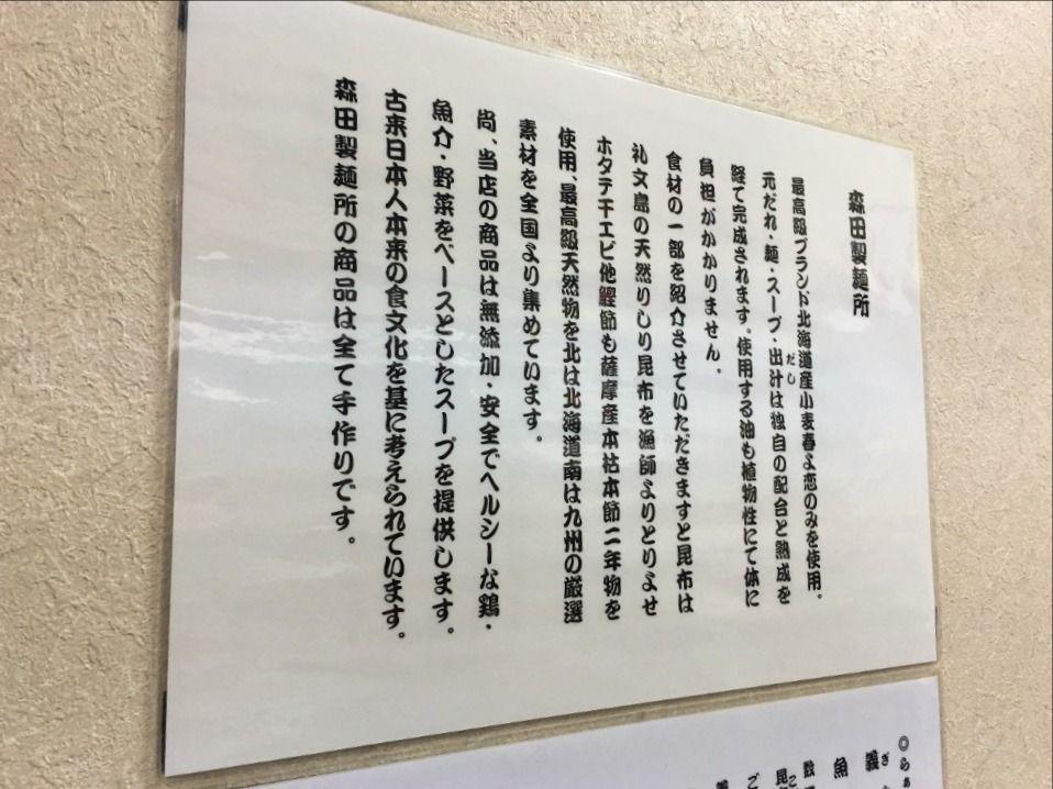 自家製麺 義匠 森田製麺所さんのラーメンは素材にこだわったラーメンです!