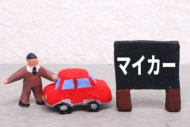 車庫証明を取る為の月極駐車場短期契約と即時解約 ~アクティバルの月極駐車場管理116~