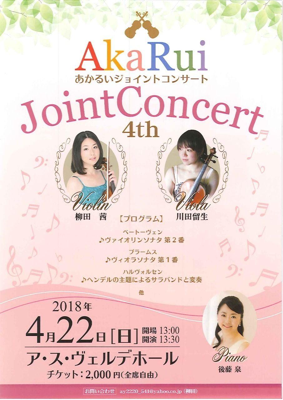 「ア・ス・ヴェルデホール」で行われるコンサートAkaRui Joint Concert 4thです!!