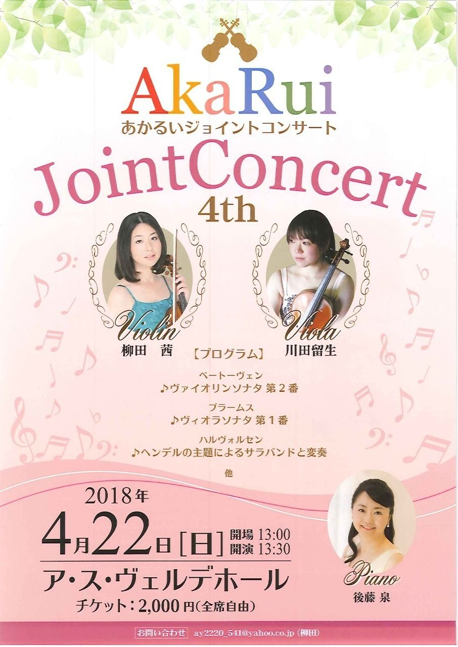 AkaRui Joint Concert 4th[第4回 明るいジョイントコンサート]