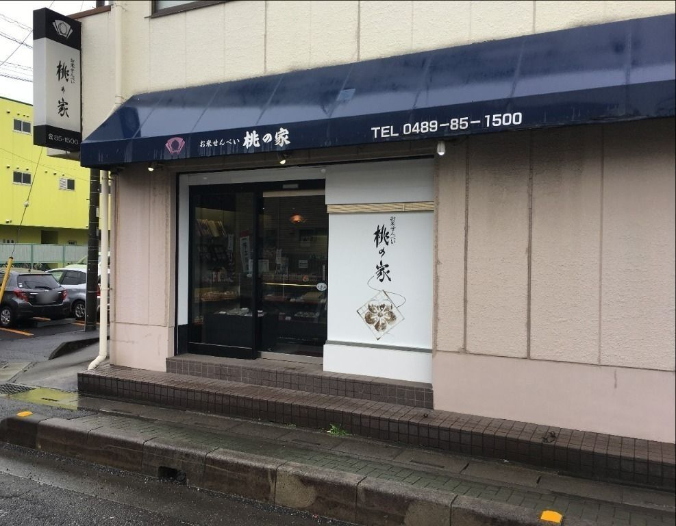 越谷ふありのある桃の家さんのお店はこちらです!!