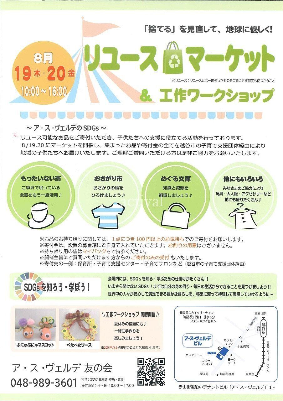 8月19日(木)・20(金)はリユースマーケット