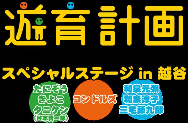 遊育計画スペシャルステージ in 越谷