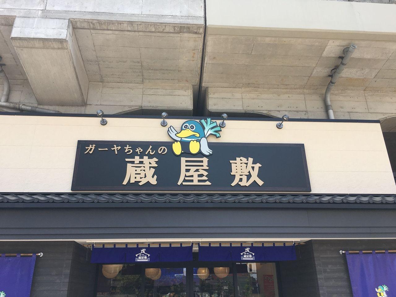 越谷の魅力を発信する観光物産拠点施設「ガーヤちゃんの蔵屋敷」です!!