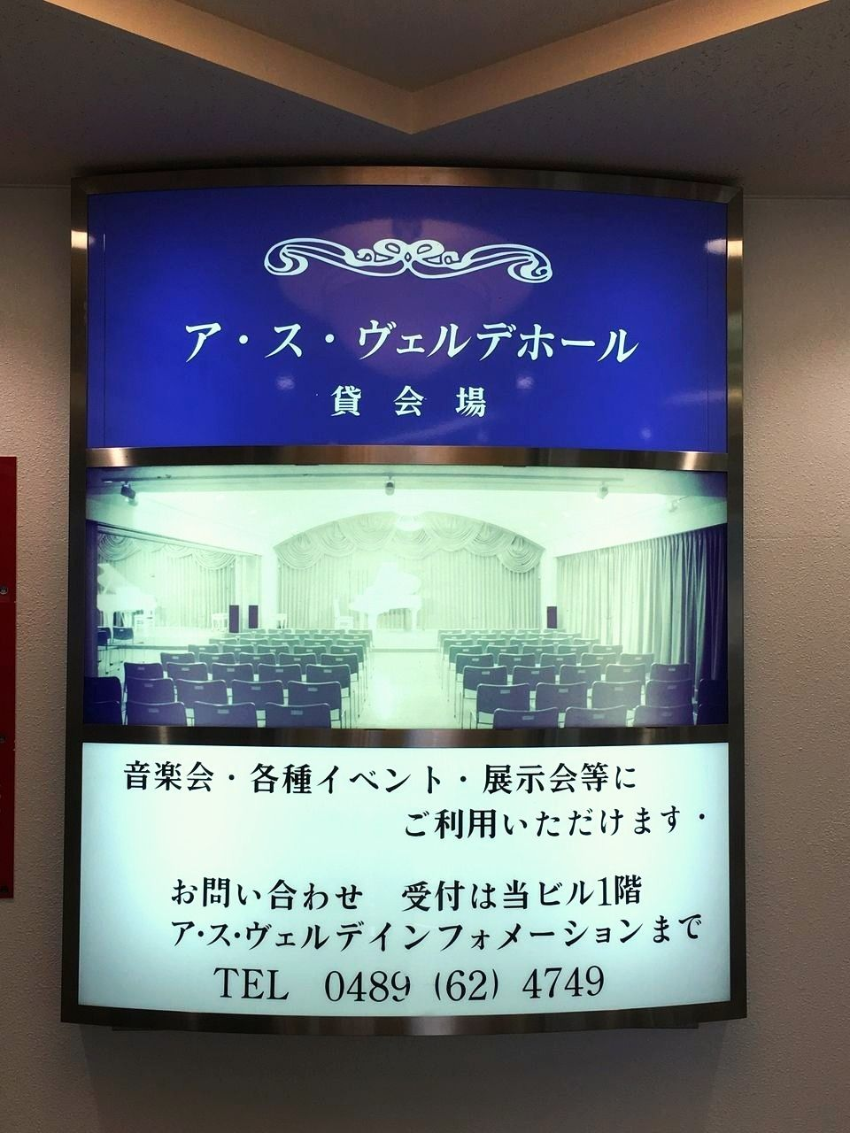 リニューアル前のア・ス・ヴェルデホール案内看板です!!