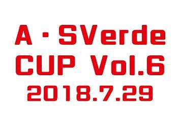 A・SVerde CUP(ア・ス・ヴェルデカップ) Vol.6のお知らせ