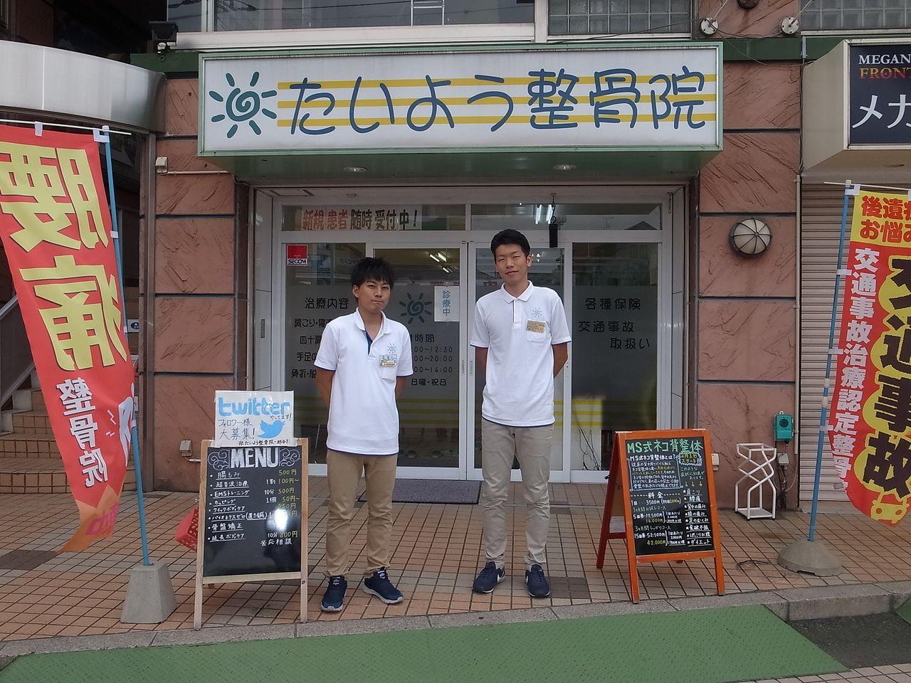 たいよう整骨院越谷院の院長大熊先生(右)と吉村先生(左)