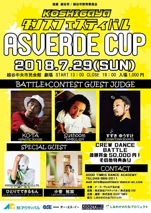 A・SVerde CUP(ア・ス・ヴェルデカップ) Vol.6