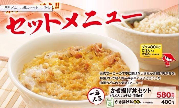 山田うどん1番人気のメニュー「かき揚げ丼セット」です!