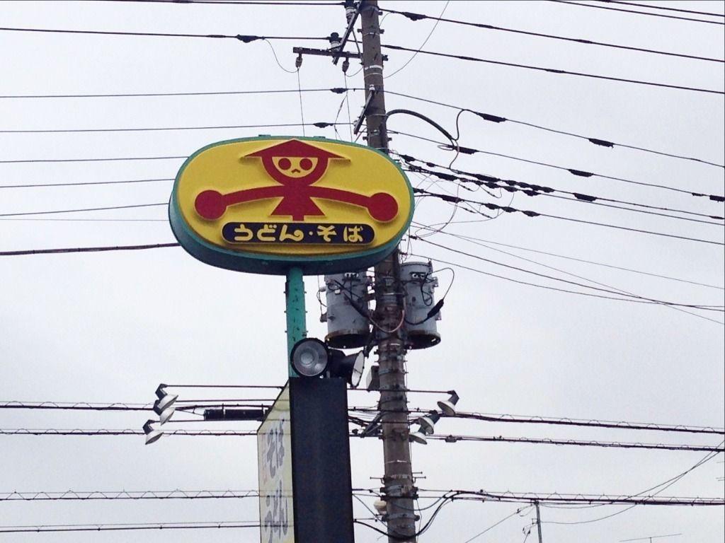 かかしの看板が目印の山田うどんです!!