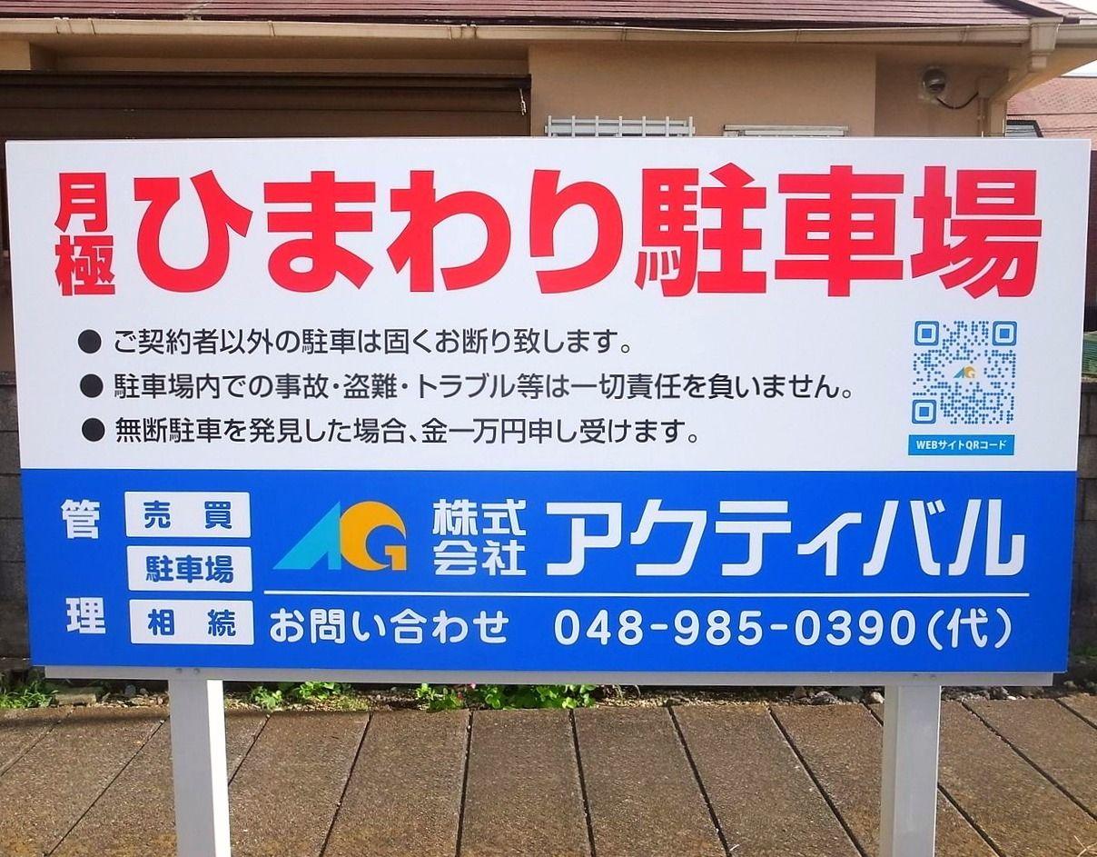 吉川市栄町にある月極駐車場のひまわり駐車場看板です!!