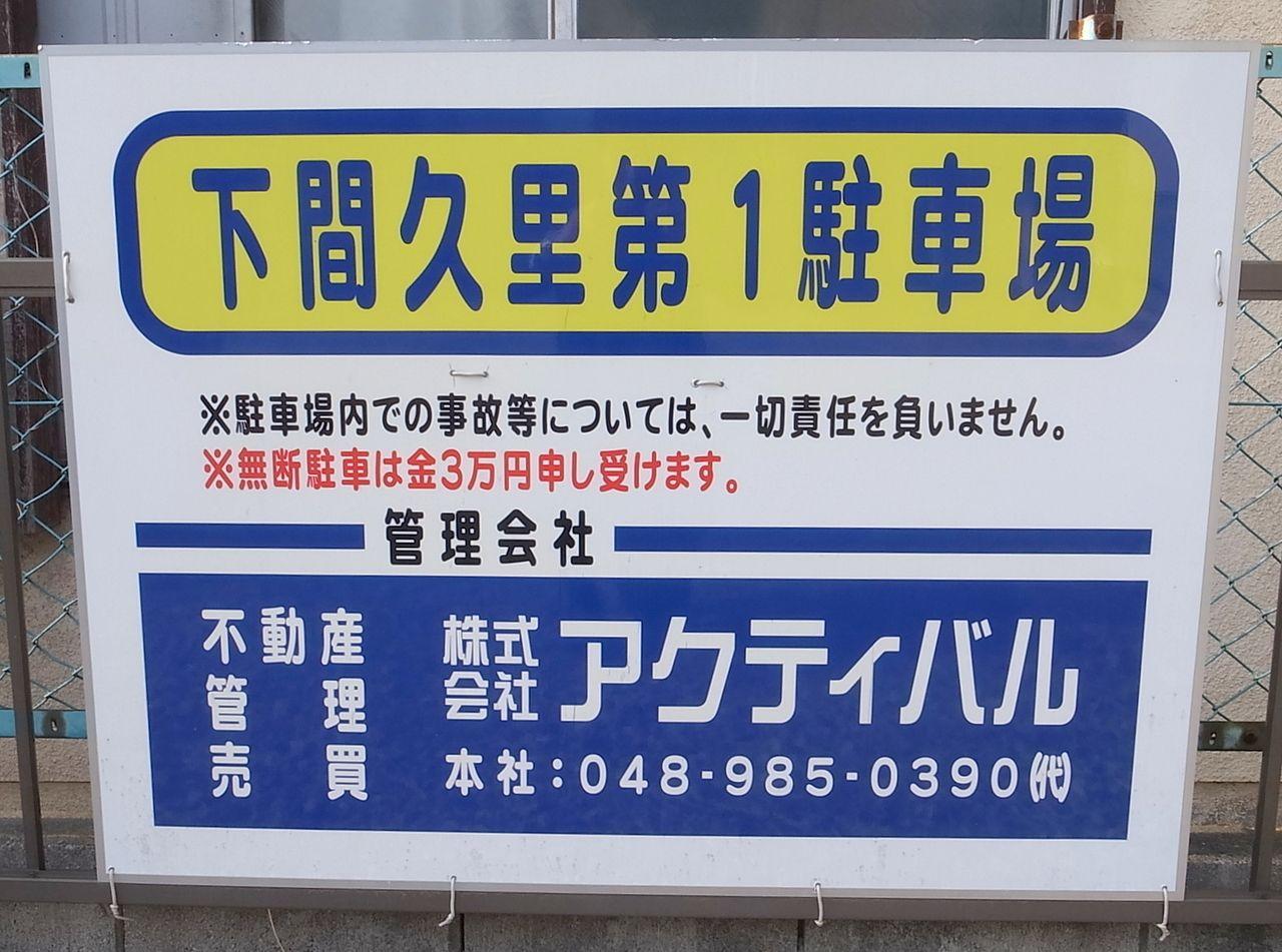 当社の無断駐車禁止が書かれた月極駐車場看板・・その④です!