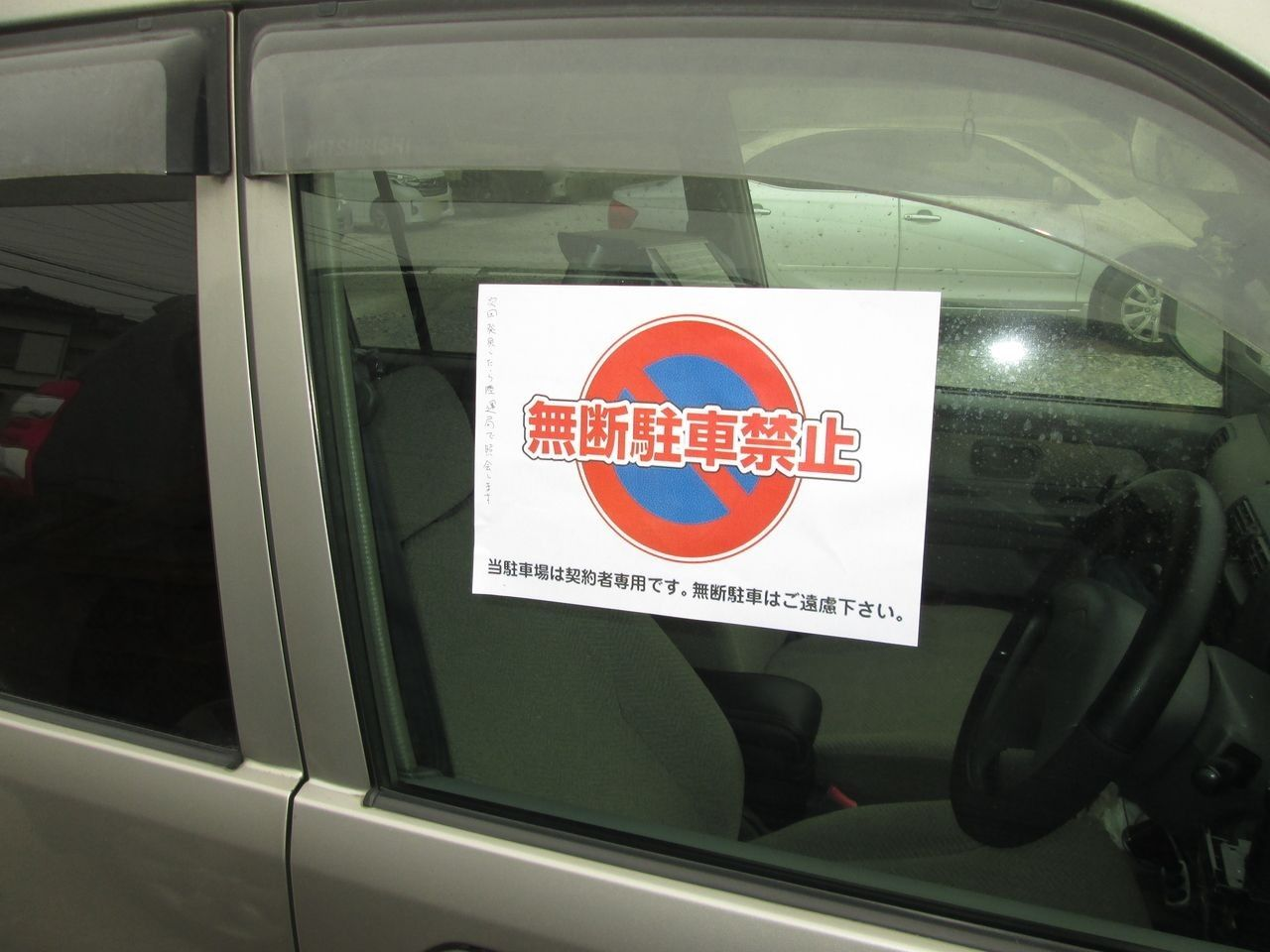 月極駐車場で実際に貼った無断駐車警告文の貼り紙です!