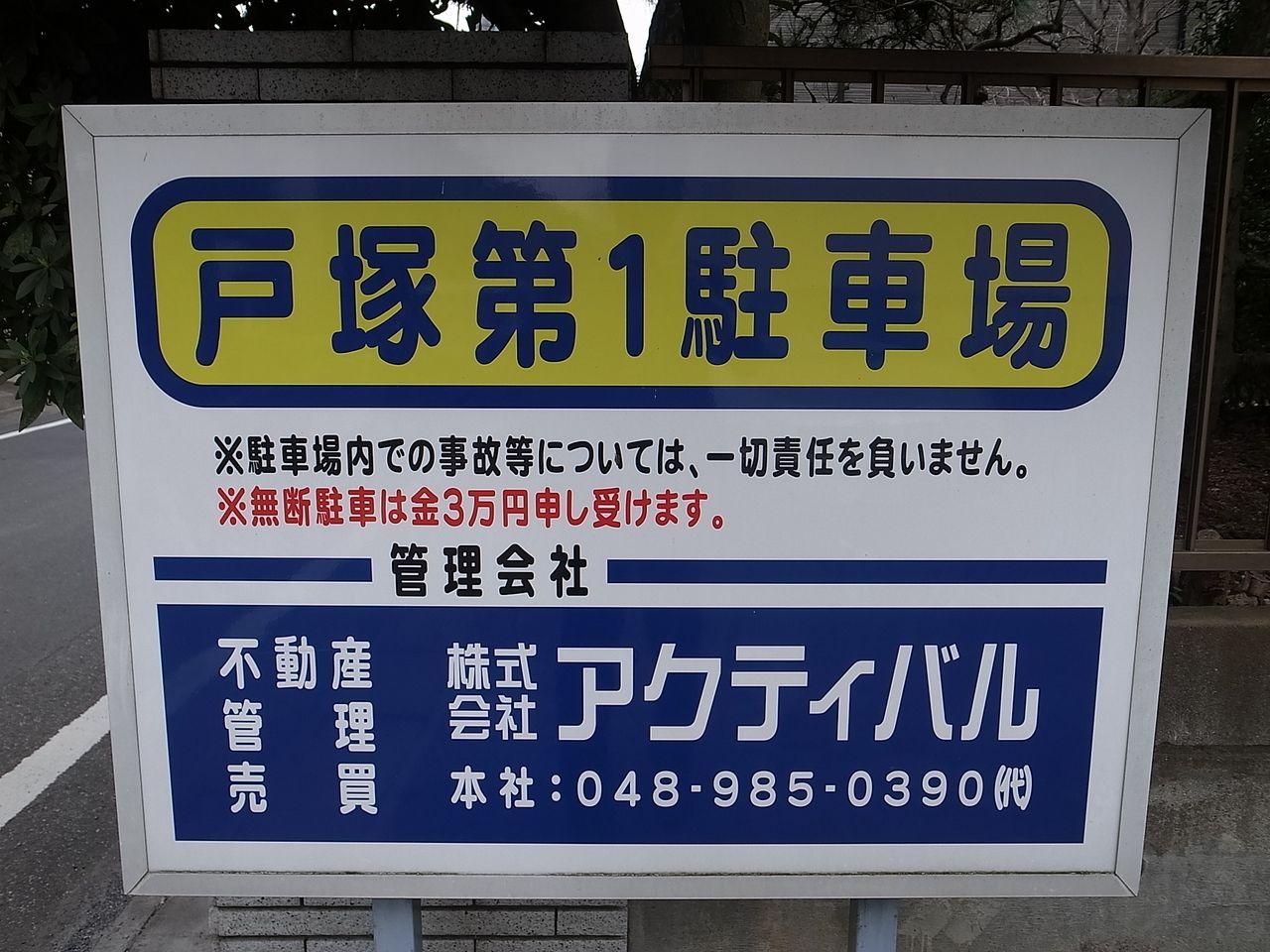 当社の無断駐車禁止が書かれた月極駐車場看板・その③です!