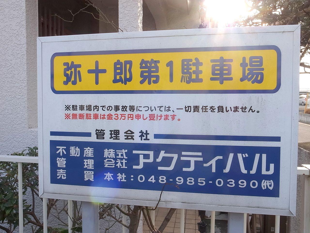 当社の無断駐車禁止が書かれた月極駐車場看板・その①です!