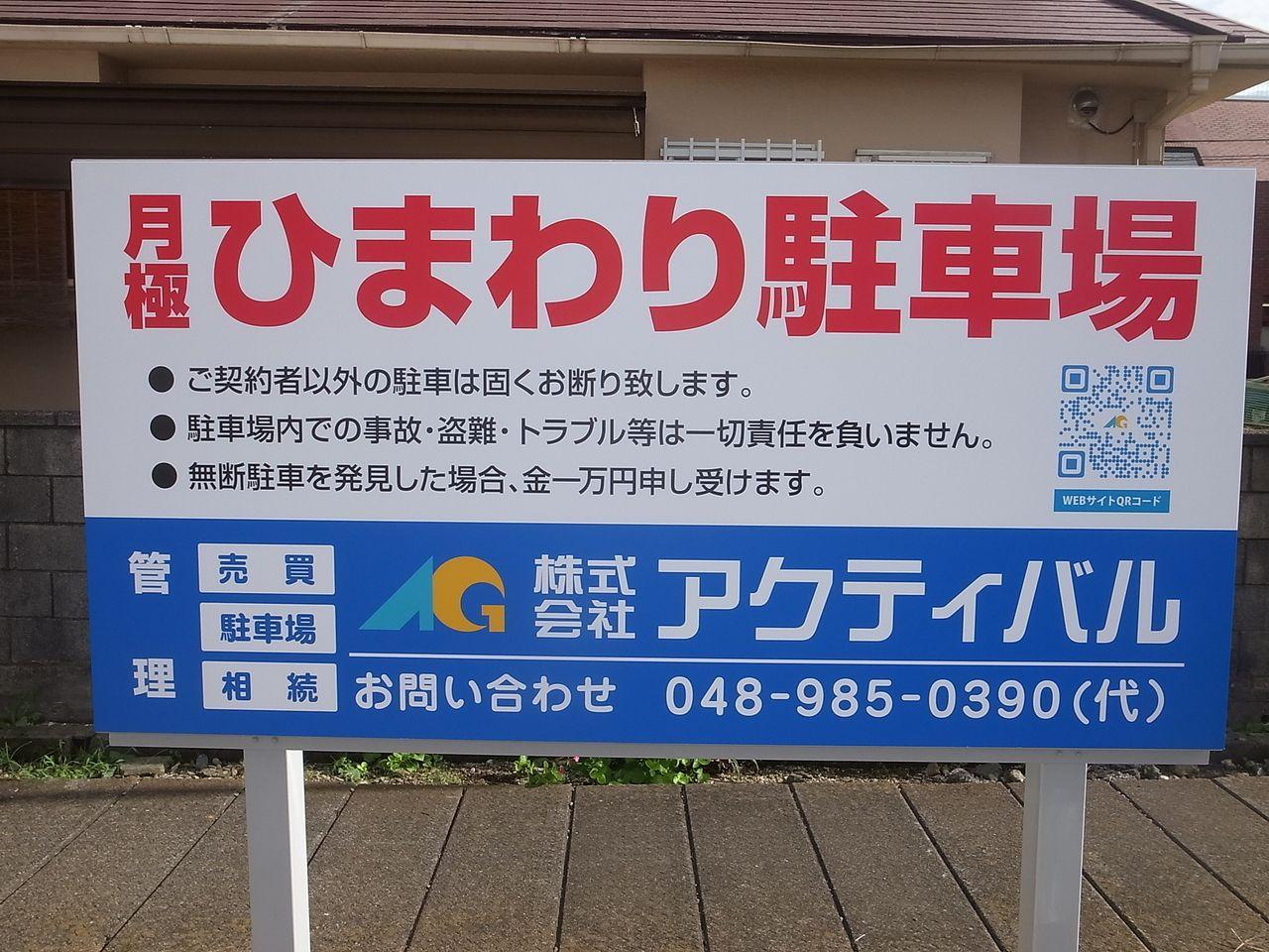 当社の無断駐車禁止が書かれた月極駐車場看板・その②です!