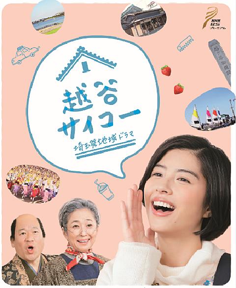 9月24日(月)放送予定だったドラマ「越谷サイコー」放送中止のお知らせ
