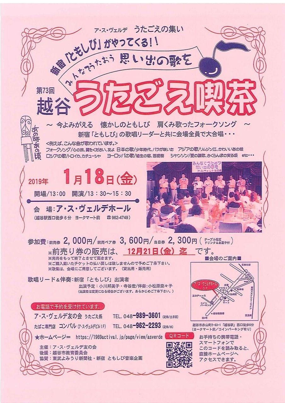次回1月18日(金)の第73回越谷うたごえ喫茶です!!
